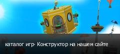 каталог игр- Конструктор на нашем сайте