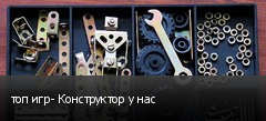 топ игр- Конструктор у нас