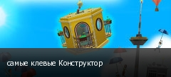 самые клевые Конструктор