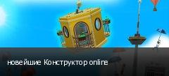 новейшие Конструктор online