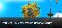 топ игр- Конструктор на игровом сайте