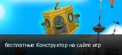 бесплатные Конструктор на сайте игр