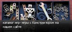 каталог игр- игры с Конструктором на нашем сайте