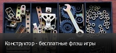 Конструктор - бесплатные флэш игры