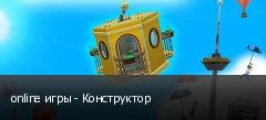 online игры - Конструктор