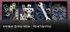клевые флеш игры - Конструктор