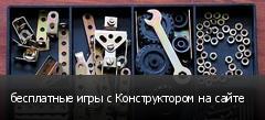 бесплатные игры с Конструктором на сайте