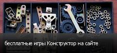 бесплатные игры Конструктор на сайте