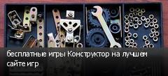 бесплатные игры Конструктор на лучшем сайте игр