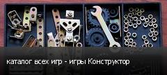 каталог всех игр - игры Конструктор