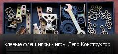 клевые флеш игры - игры Лего Конструктор