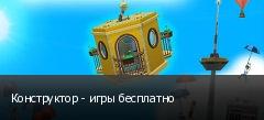 Конструктор - игры бесплатно