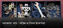 каталог игр - игры в Конструктор