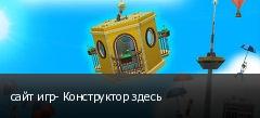 сайт игр- Конструктор здесь