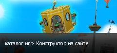 каталог игр- Конструктор на сайте