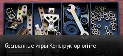 бесплатные игры Конструктор online