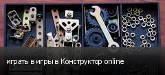 играть в игры в Конструктор online