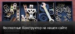 бесплатные Конструктор на нашем сайте