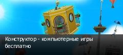 Конструктор - компьютерные игры бесплатно