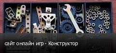 сайт онлайн игр - Конструктор