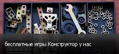 бесплатные игры Конструктор у нас