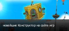 новейшие Конструктор на сайте игр