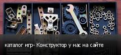 каталог игр- Конструктор у нас на сайте