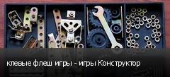 клевые флеш игры - игры Конструктор