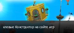 клевые Конструктор на сайте игр