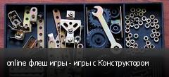 online флеш игры - игры с Конструктором