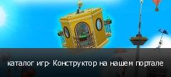 каталог игр- Конструктор на нашем портале
