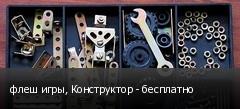 флеш игры, Конструктор - бесплатно