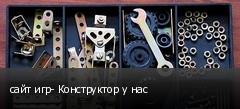 сайт игр- Конструктор у нас