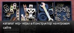 каталог игр- игры в Конструктор на игровом сайте