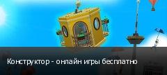 Конструктор - онлайн игры бесплатно