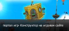 портал игр- Конструктор на игровом сайте