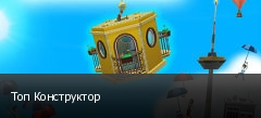 Топ Конструктор