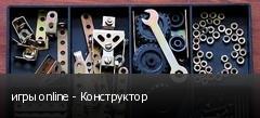 игры online - Конструктор