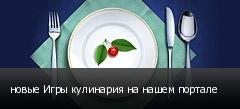 новые Игры кулинария на нашем портале
