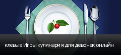 клевые Игры кулинария для девочек онлайн