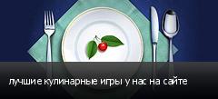 лучшие кулинарные игры у нас на сайте