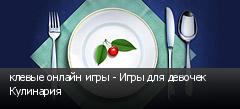 клевые онлайн игры - Игры для девочек Кулинария