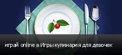 играй online в Игры кулинария для девочек