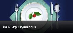 мини Игры кулинария