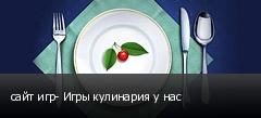 сайт игр- Игры кулинария у нас