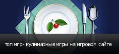 топ игр- кулинарные игры на игровом сайте
