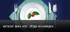 каталог всех игр - Игры кулинария
