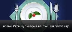 новые Игры кулинария на лучшем сайте игр