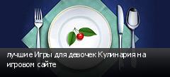 лучшие Игры для девочек Кулинария на игровом сайте