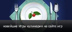 новейшие Игры кулинария на сайте игр